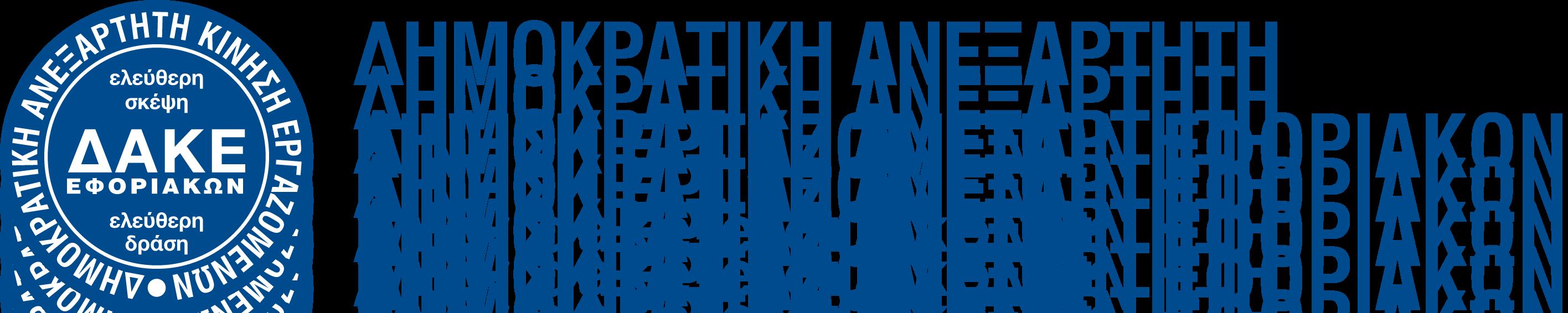 dake eforiakwn