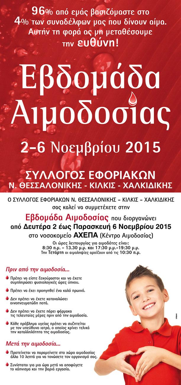 AFISA AIMODOSIA 2015