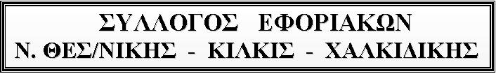 syllogos eforiakwn n. thessalonikhs klkis xalkidikhs