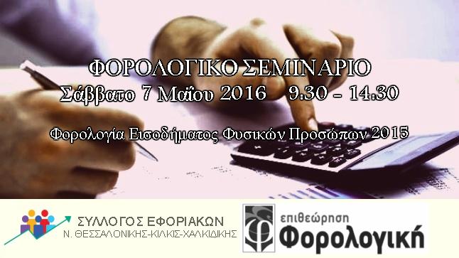 syllogos thessalonikhs kilkis xalkidikhs seminario