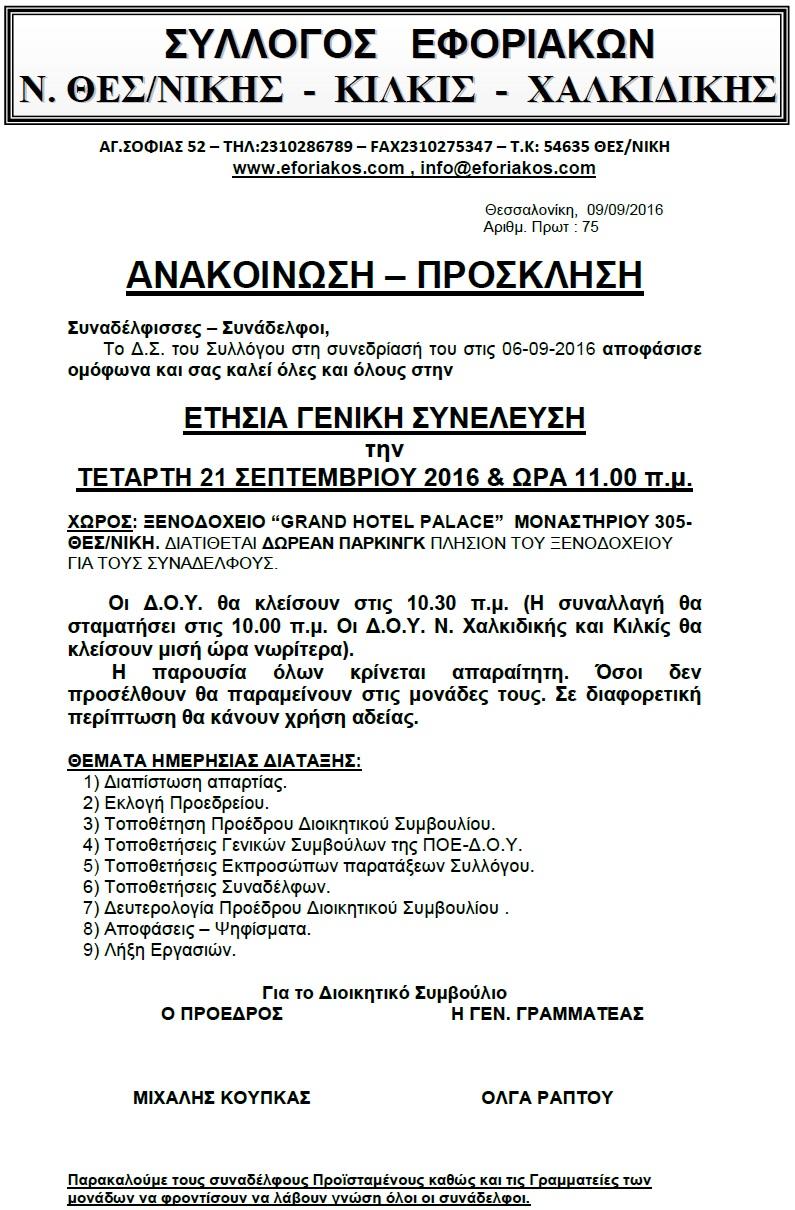 anakoinwsh syllogoy thessalonikhs kilkis xalkidikhs gia genikh syneleysh 21.09.2016