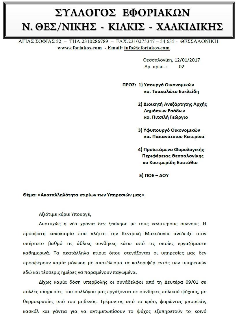 epistolh syllogoy thessalonikis kilkis xalkidikhs gia akatallhla ktiria 1
