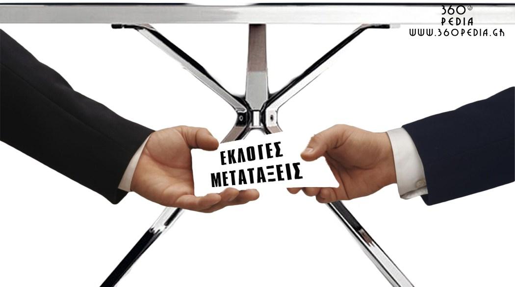metataxeis