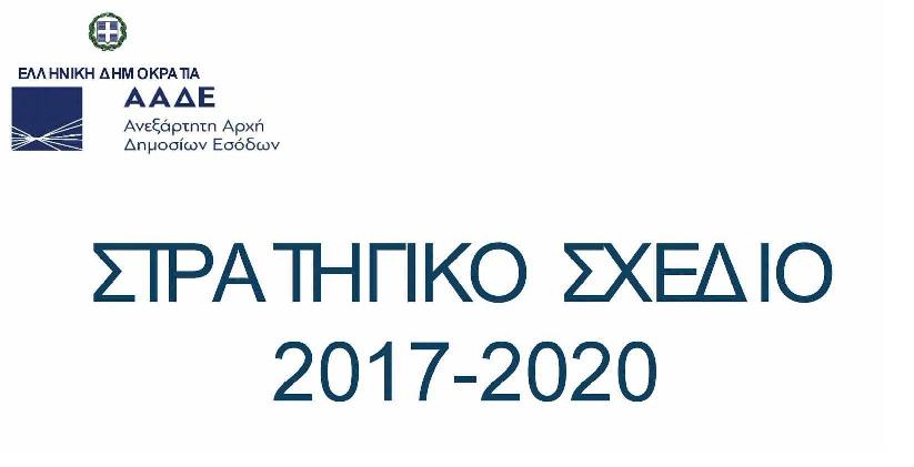 strathgiko sxedio AADE 2017 2020