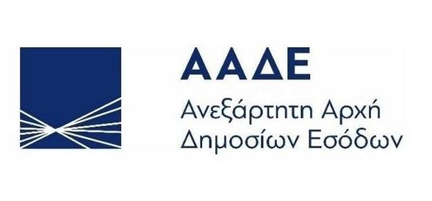 aade logotypo