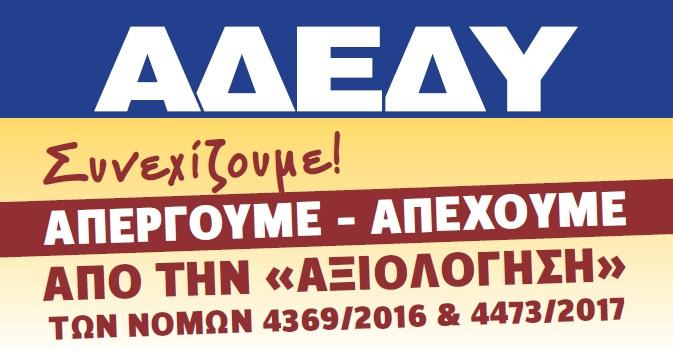 adedy synxizoyme apergoyme apexoyme apo thn axiologhs