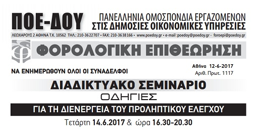 diadiktyako seminario gia th dienergeia toy prolhptikoy elegxoy