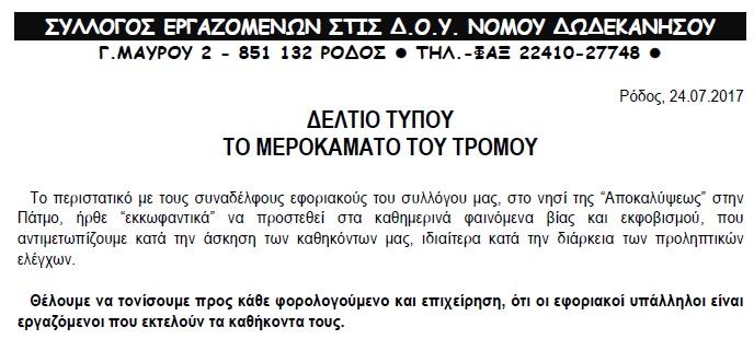 delti typoy syllogoy dvdekanhsou to merokamato toy tromoy 1