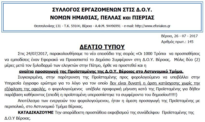 dletio typoy syllogoy eforiakwn n. hmathias pellas pierisa gia aitia prosagwgh 2