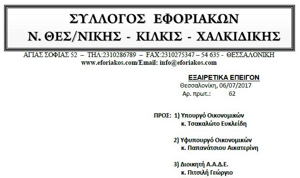 syllogos thessalonikhs kilkis xalkidikhs epsitolh gia eythynes elegktwn
