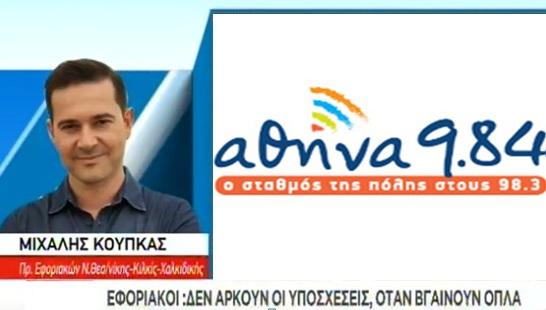athina 984 mixalhs koupkas