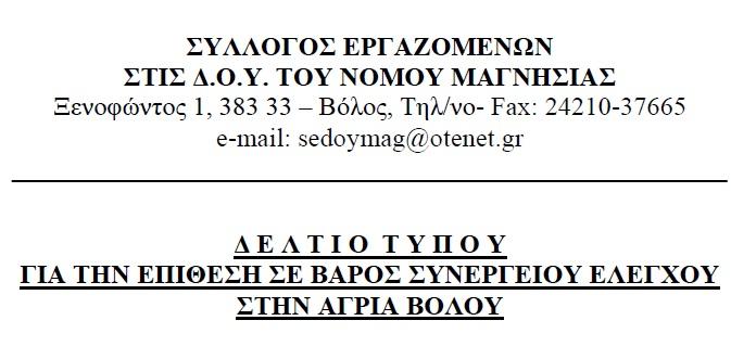 deltio typoy syllogou eforiakwn n. manghsias gia toys phrobolismoys sthn Afria Boloy