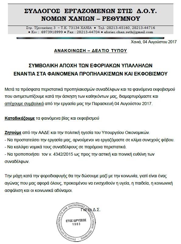 deltio typoy syllogoy eforiaken xaniwn retmynoy symbolikh apoxh 1