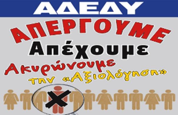 adedy apergoyme apexoyme apo thn axiologhsh