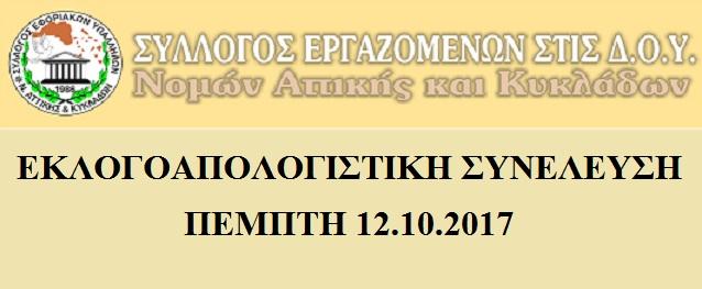 eklogoapaologistikh syneleysh 12.10.2017