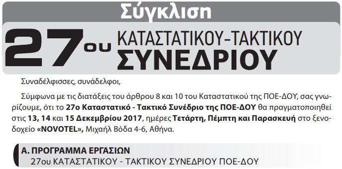 27o synefrio POE DOY