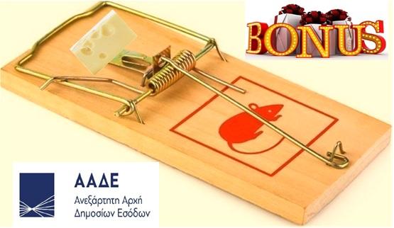 aade bonus