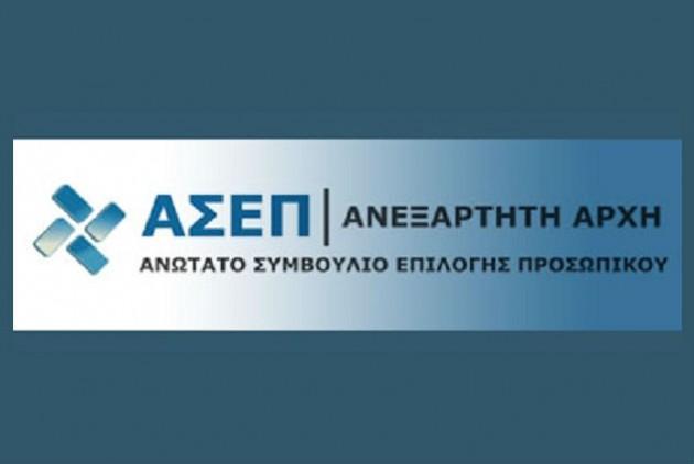 asep gia 548 sthn AADE