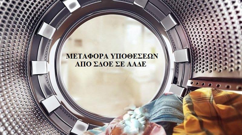 metafora ypothesewn apo SDOE se AADE