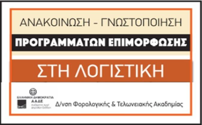 anakoinwsh gnwstopoihsh programma epimorfwshs sth logistikh 3