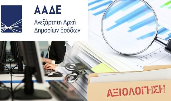 axiologhsh AADE 2