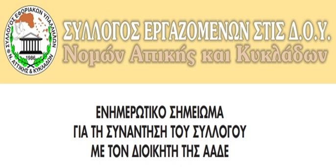 syllogos eforiakwn aatikhs kykladwn 1