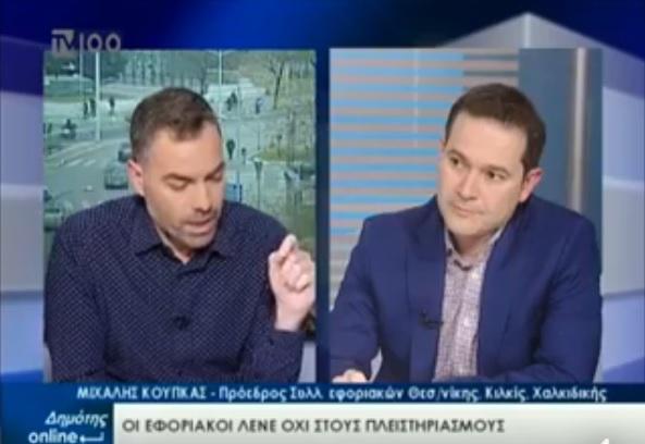 Michalis koupkas synenteyxh TV100 15.02.2018
