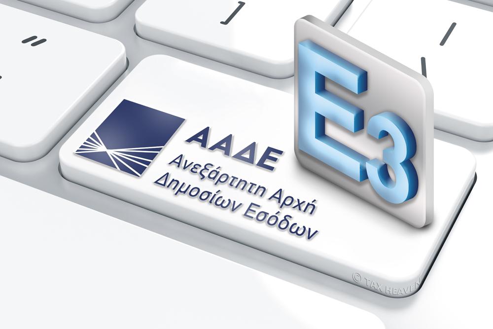 aade e3 2018