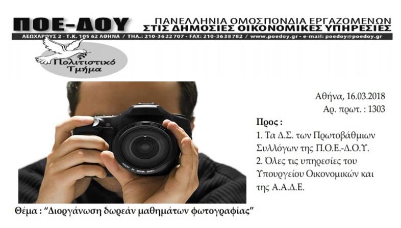 poe doy seminaria fwtografias 1