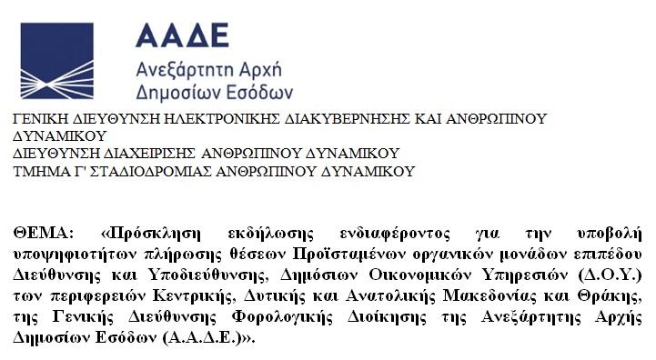 prosklhsh aade gia dieythyntes DOY ketnrikhs Dytikhs kai Anatolikhs Makedonias