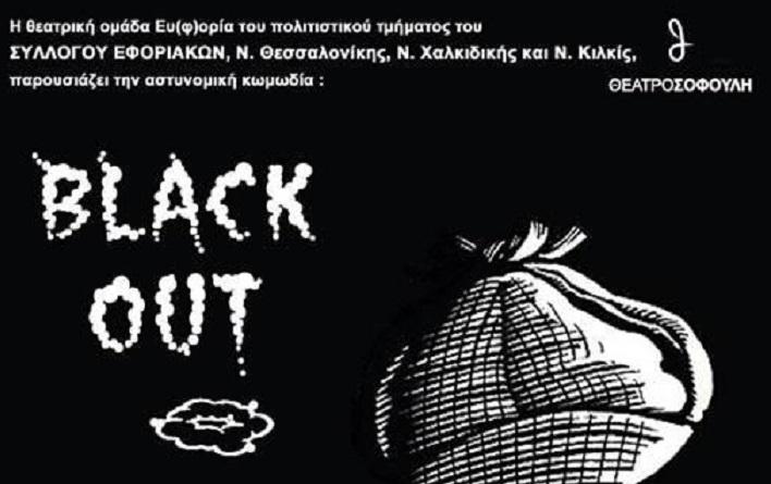 theatrikh parastash black out 1