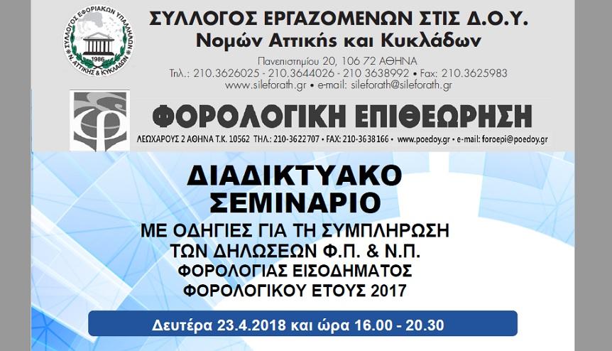 seminario syllogoy attikhs kai kykladvn 23.04.2018