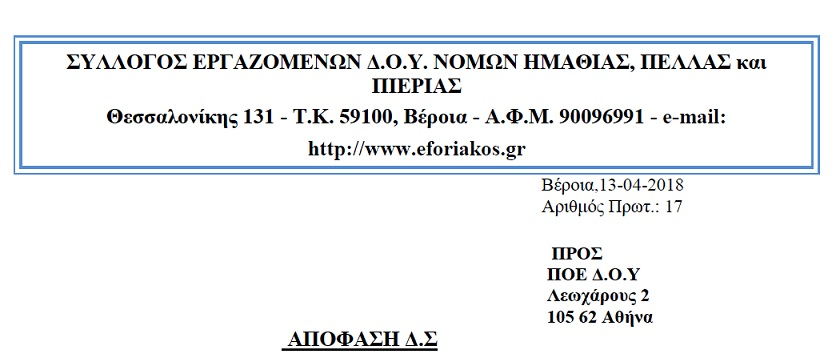 syllogos hmathias apofash gia lanthasmenh ypologismo prvsopikhs diaforas