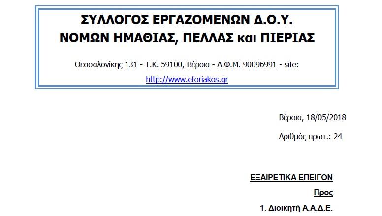 epistolh syllogoy hmathias gia ypotheseis elegxoy