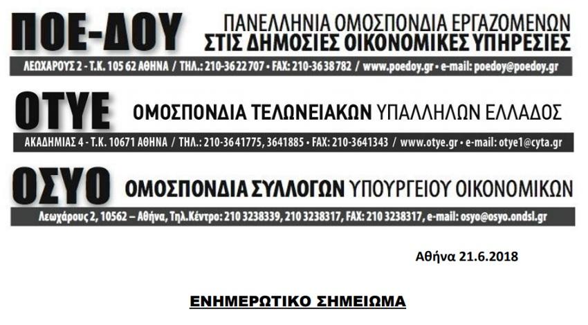 enhmerwtiko shmeivma 21.06.2018