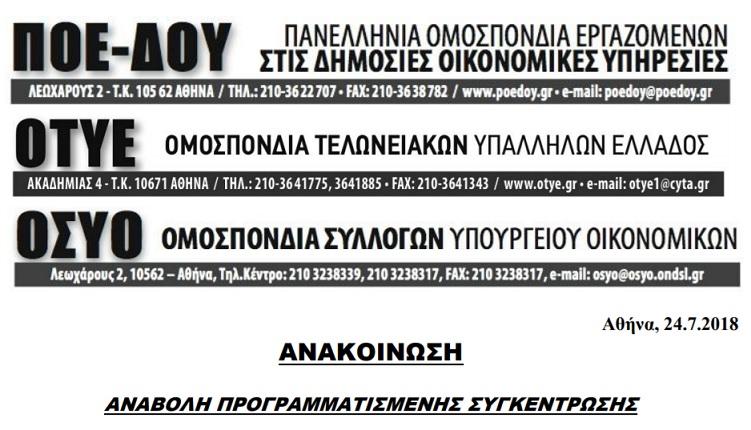 anabolh sygkentrvshs diamartyrias 24.07.2018
