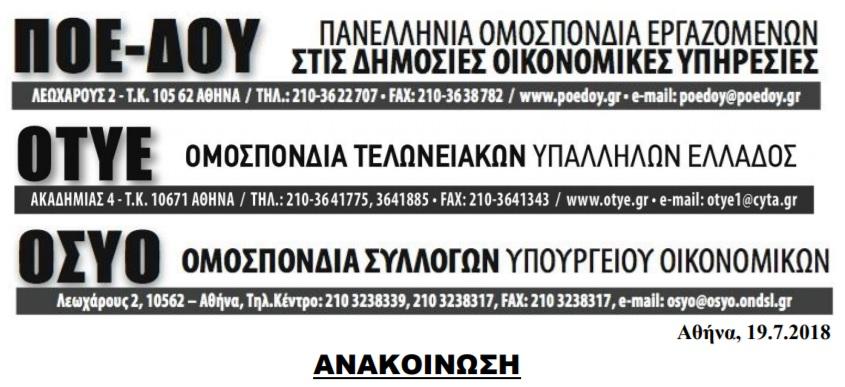 koinh anakoinvsh trivn omospomdivn 19.07.2018