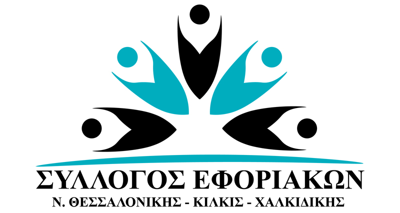 Σύλλογος Εφοριακών Ν. Θεσσαλονίκης - Κιλκίς - Χαλκιδικής