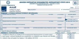 Τα 25 σημεία SOS στο νέο έντυπο Ε1 της φορολογικής δήλωσης