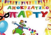apokriatiko paidiko party
