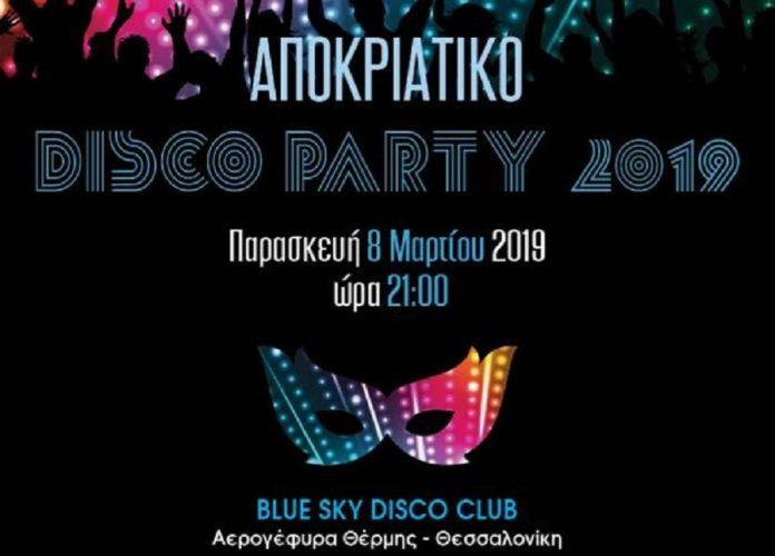 apokriatiko party bluesky 2019 1