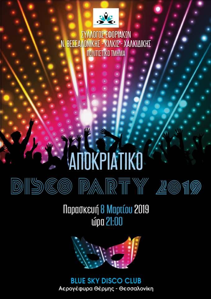 apokriatiko party bluesky 2019