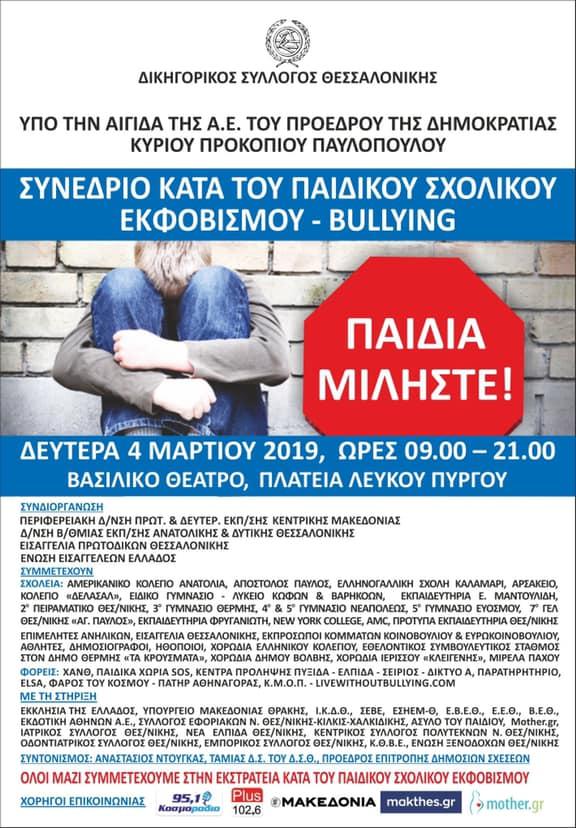 Συνέδριο κατά του παιδικού bulling