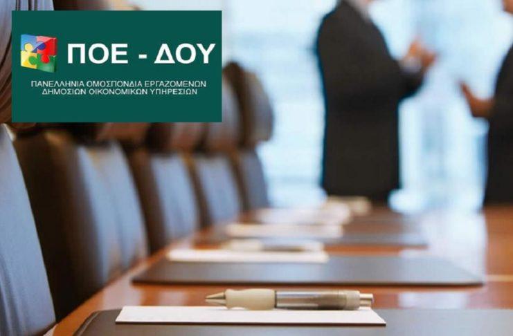 Γενικό Συμβούλιο ΠΟΕ-ΔΟΥ