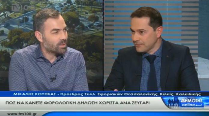 Μιχάλης Κούπκας στο TV100 21.02.2019