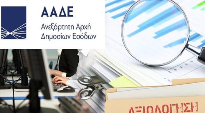 ΑΑΔΕ - Απόφαση αξιολόγησης
