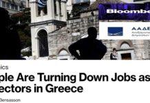 Bloomberg - Υποστελέχωση ΑΑΔΕ