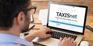 Νέος τρόπος υποβολής δηλώσεων παρακρατούμενων φόρων