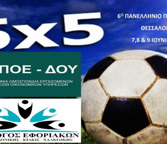 Δηλώστε συμμετοχή: 6ο Πανελλήνιο Πρωτάθλημα Ποδοσφαίρου 5Χ5