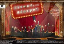 """""""Γίναμε... Θέατρο!"""" - Παραστάσεις: 12,13,14,19,20,21 Απριλίου"""